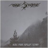 THE STONE - Неке Ране Крваре Вечно (Neke Rane Krvare Večno) (CD)