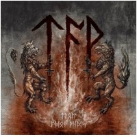 "TROLL / AEON WINDS - Split [Ltd.7""] (EP)"
